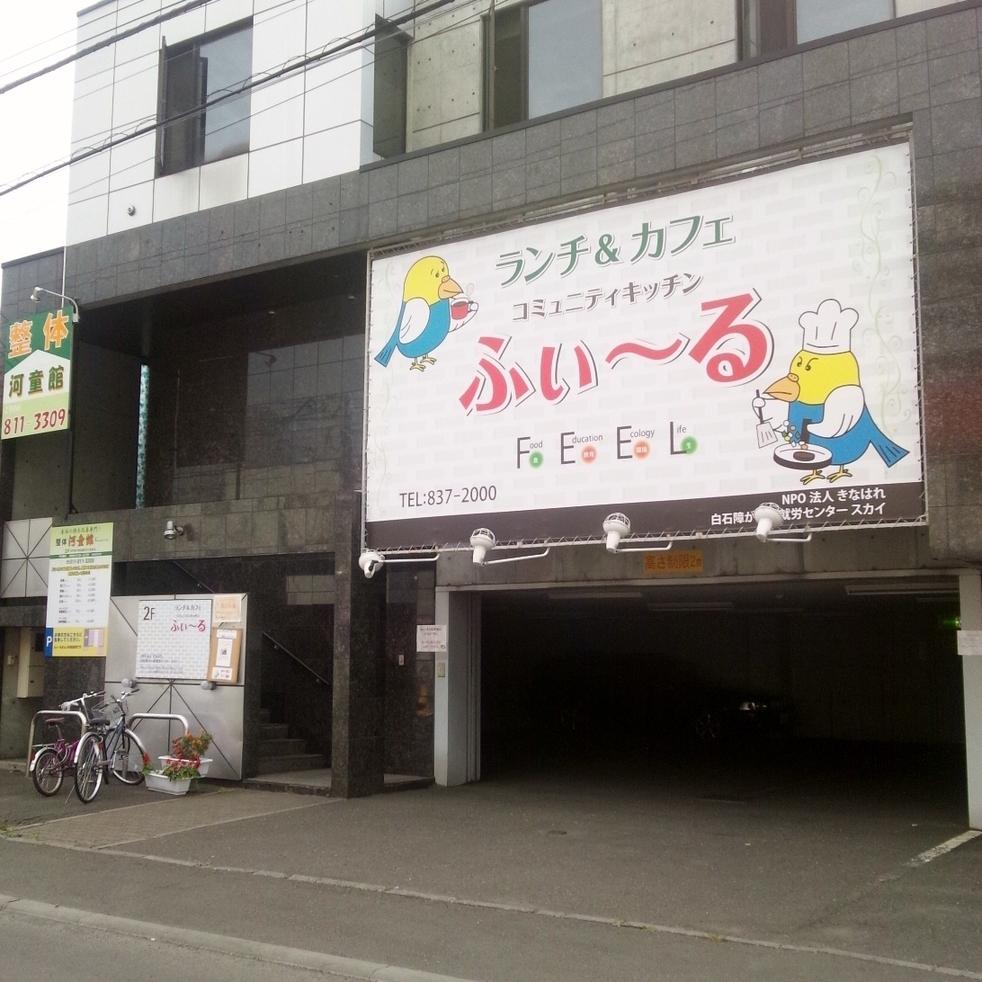 コミュニティ・キッチンふぃーる 白石店