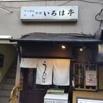 149751272 - 昭和新道に