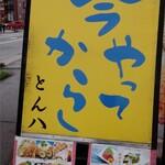 会津とんかつの店 とん八 - 店前の看板