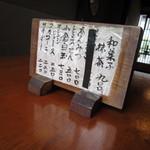 14976804 - 和菓子と抹茶