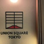 ユニオン スクエア トウキョウ - 入口横│ロゴ