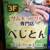 べじとん 江坂店
