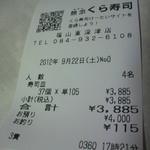 無添くら寿司 - レシート(2012.09.22)
