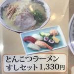 ファミリーレストラン タイニー - とんこつに、、、寿司、、