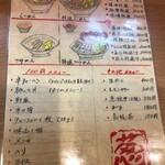 kogashinegira-mennegijirou - メニュー