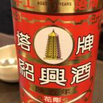 中華 福林 - 温めてザラメ糖も入れます