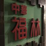 中華 福林 -