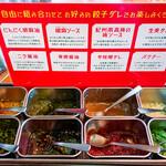 番長餃子道 - 餃子のタレは何と8種類!