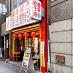 番長餃子道 - 店舗外観