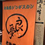 北海道ジンギスカン良夢 -