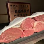 149799067 - ステーキで選ぶ神戸牛の各部位