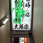 大阪家 - 看板