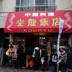 中国料理光龍飯店 - 入口
