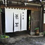 山の寺 邑居 - お店の入口