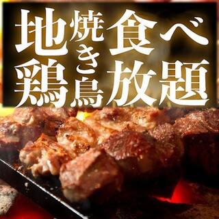【炭火焼鳥】朝引き地鶏の焼鳥食べ飲み放題3,500円