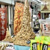 黒潮物産 - 料理写真:芋けんぴタワー