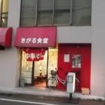 きがる食堂 -