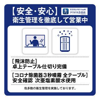 感染拡大防止宣言!!コロナウィルス対策行動徹底してます!