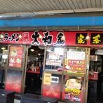 Yokohamaiekeiramentokorozawayamatoya -