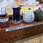 弥一 - お茶も3種類