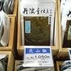 丹波屋 - 料理写真:貴重な山椒の花