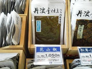 丹波屋 三田本店