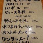 14984278 - おつまみ・ドリンクメニュー (※2012年9月撮影)