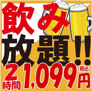 2時間飲み放題1099円!期間限定の特別価格でご提供
