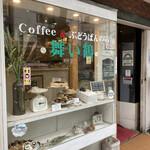 コーヒー&ぶどうぱんの店 舞い鶴 -