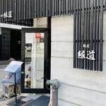 麺屋縁道 -