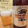 たまの里 - ドリンク写真:瓶ビール大瓶は一番搾り640円(税込:以下同)