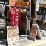 いわもとQ - いわもとQ 高田馬場店