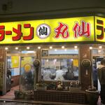 ラーメン丸仙 -
