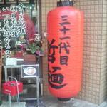 哲麺 与野駅前店 -