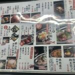 大阪焼肉・ホルモン ふたご - メニュー