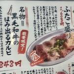 大阪焼肉・ホルモン ふたご - コレだ!