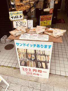 サンドイッチとパン アルル - 店頭