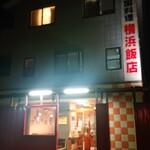 横浜飯店 -
