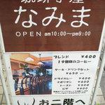 珈琲小屋 なみま - 看板