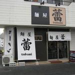 麺屋 蕾 - お店です。