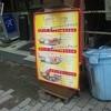 カシミール 錦糸町店