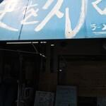 ラーメン荘 歴史を刻め -