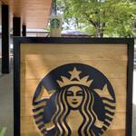 スターバックスコーヒー - マイレビュアー様の真似をしてサインに載せてみました