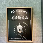 スターバックスコーヒー - 素敵な黒板アート