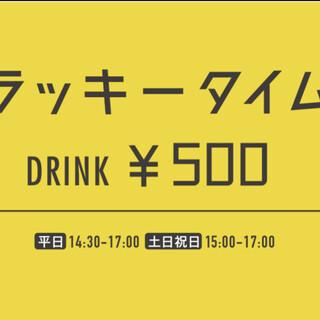 【ラッキータイム】カフェタイム~17時ドリンク500円!