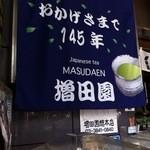 増田園総本店 - 創業145年だそうです