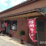 14991960 - 2012.10.25(火)12時初訪問 ラーメンB定食700円也