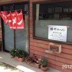 14991963 - 2012.10.25(火)12時初訪問 ラーメンB定食700円也
