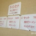 14991970 - 2012.10.25(火)12時初訪問 ラーメンB定食700円也
