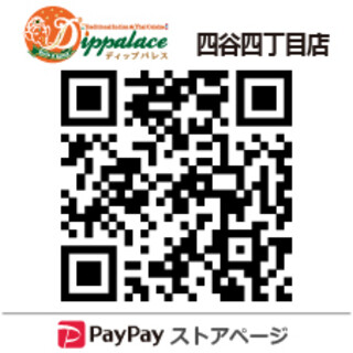 PayPayご利用の方にお得なご案内♪